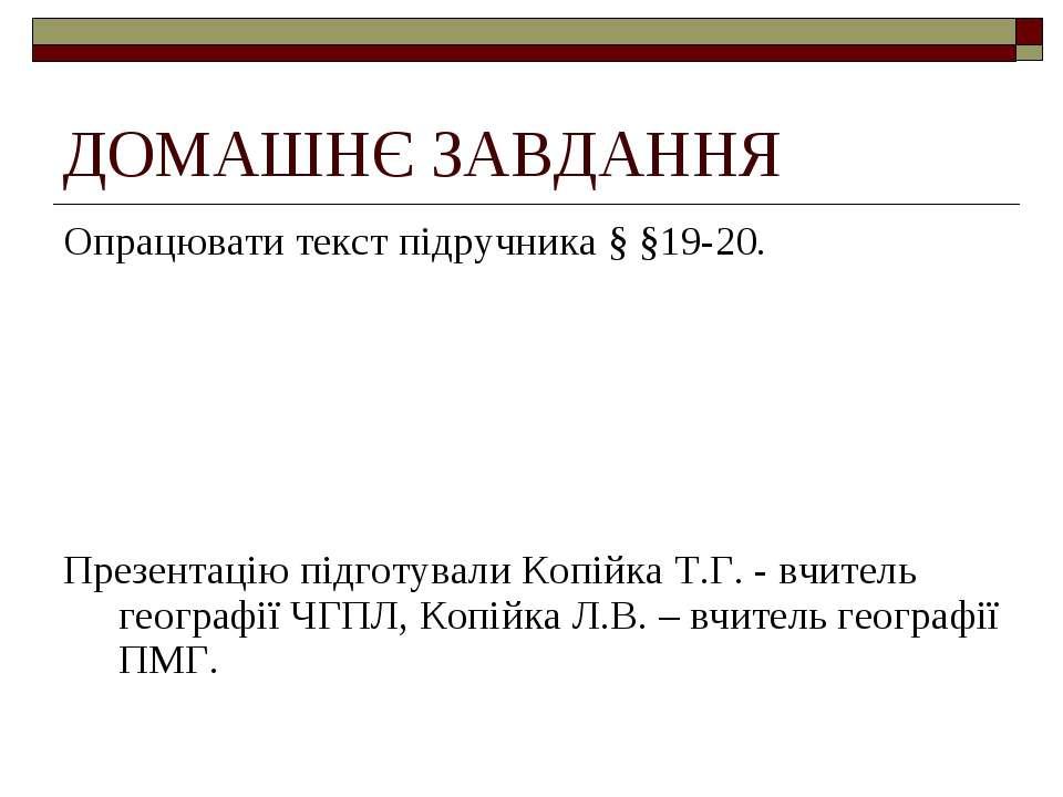 ДОМАШНЄ ЗАВДАННЯ Опрацювати текст підручника § §19-20. Презентацію підготувал...