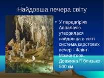Найдовша печера світу У передгір'ях Аппалачів утворилася найдовша в світі сис...