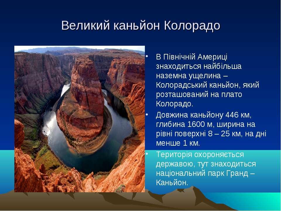 Великий каньйон Колорадо В Північній Америці знаходиться найбільша наземна ущ...
