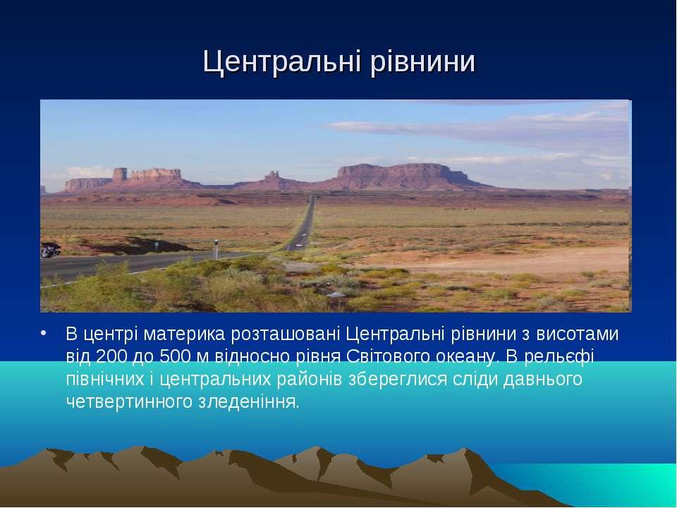 Центральні рівнини В центрі материка розташовані Центральні рівнини з висотам...