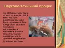 Науково-технічний процес Це відбивається, перш за все, на концентрації тексти...