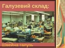 Галузевий склад: