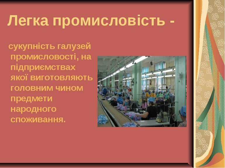 Легка промисловість - сукупність галузей промисловості, на підприємствах якої...