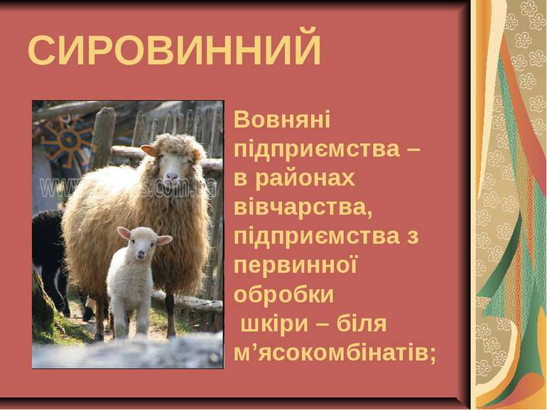 СИРОВИННИЙ Вовняні підприємства – в районах вівчарства, підприємства з первин...