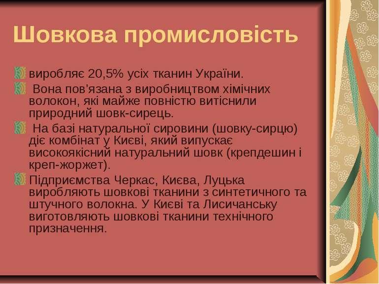 Шовкова промисловість виробляє 20,5% усіх тканин України. Вона пов'язана з ви...