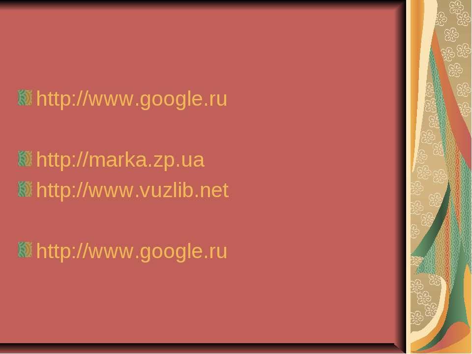 http://www.google.ru http://marka.zp.ua http://www.vuzlib.net http://www.goog...