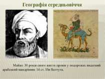 Географія середньовіччя Майже 30 років свого життя провів у подорожах видатни...