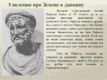 Уявлення про Землю в давнину Великий старогрецький вчений Піфагор Самос (у VI...