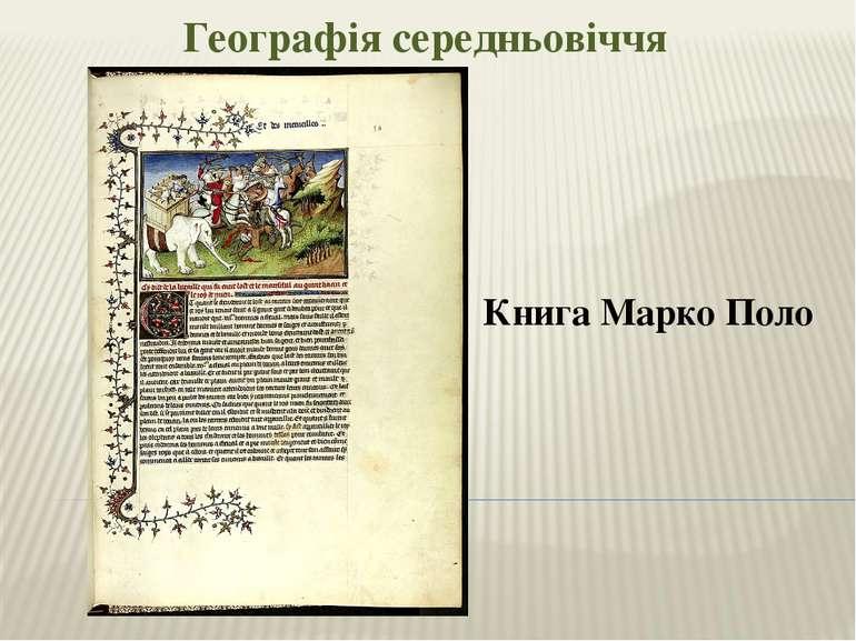 Географія середньовіччя Книга Марко Поло