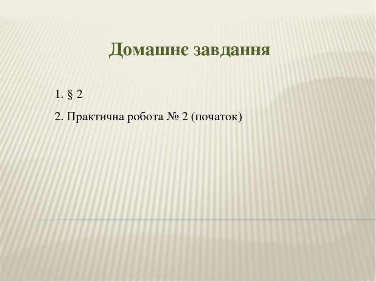 Домашнє завдання 1. § 2 2. Практична робота № 2 (початок)