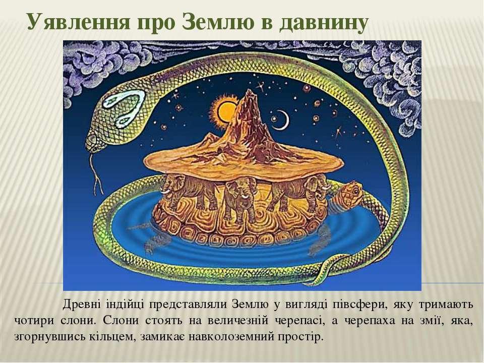 Уявлення про Землю в давнину Древні індійці представляли Землю у вигляді півс...