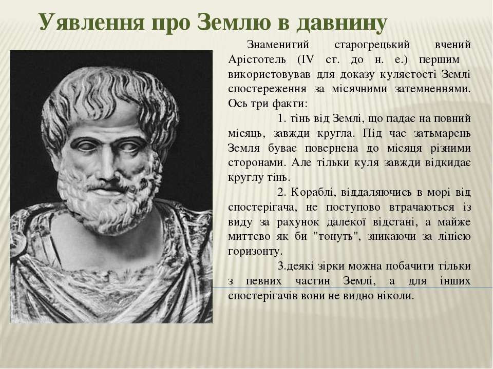 Уявлення про Землю в давнину Знаменитий старогрецький вчений Арістотель (IV с...
