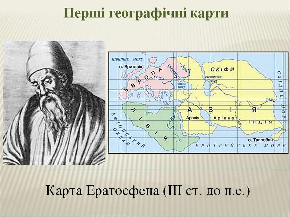 Перші географічні карти Карта Ератосфена (ІІІ ст. до н.е.)