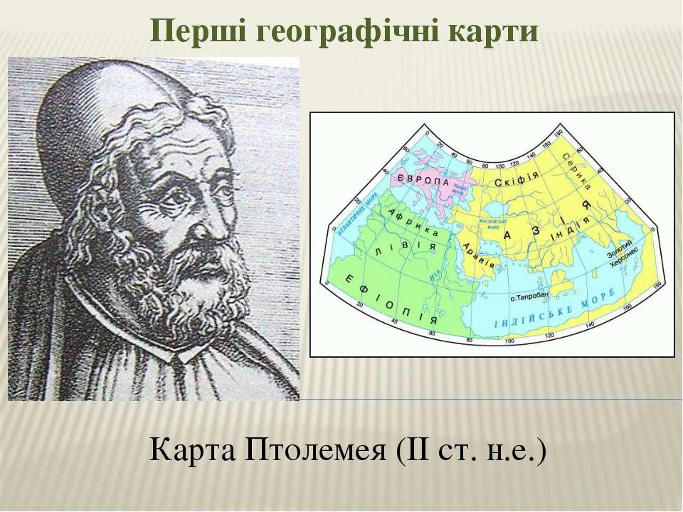 Перші географічні карти Карта Птолемея (ІІ ст. н.е.)