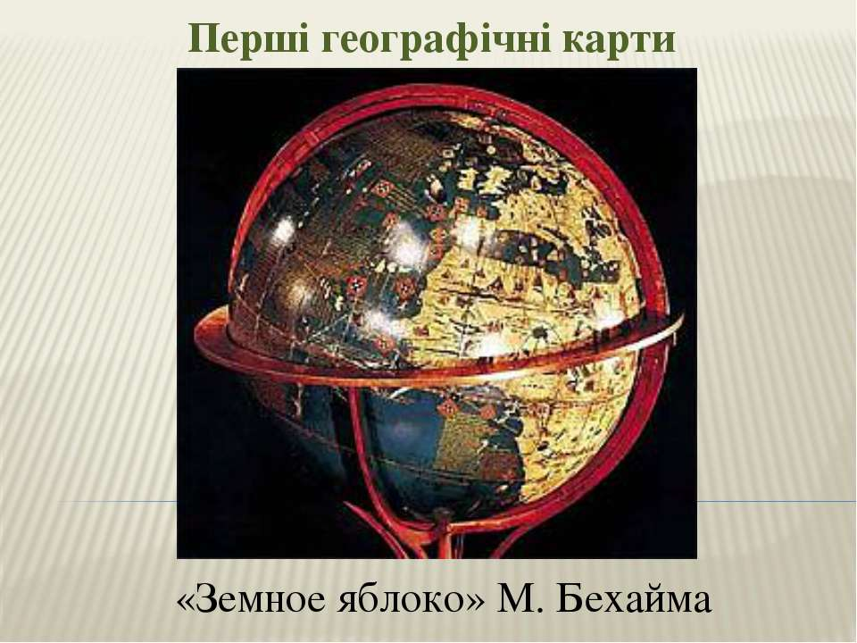Перші географічні карти «Земное яблоко» М. Бехайма