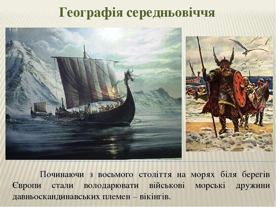 Географія середньовіччя Починаючи з восьмого століття на морях біля берегів Є...