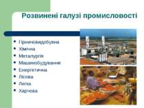 Розвинені галузі промисловості Гірничовидобувна Хімічна Металургія Машинобуду...