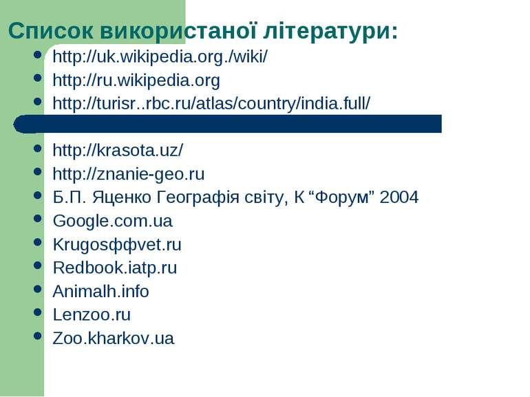 Список використаної літератури: http://uk.wikipedia.org./wiki/ http://ru.wiki...