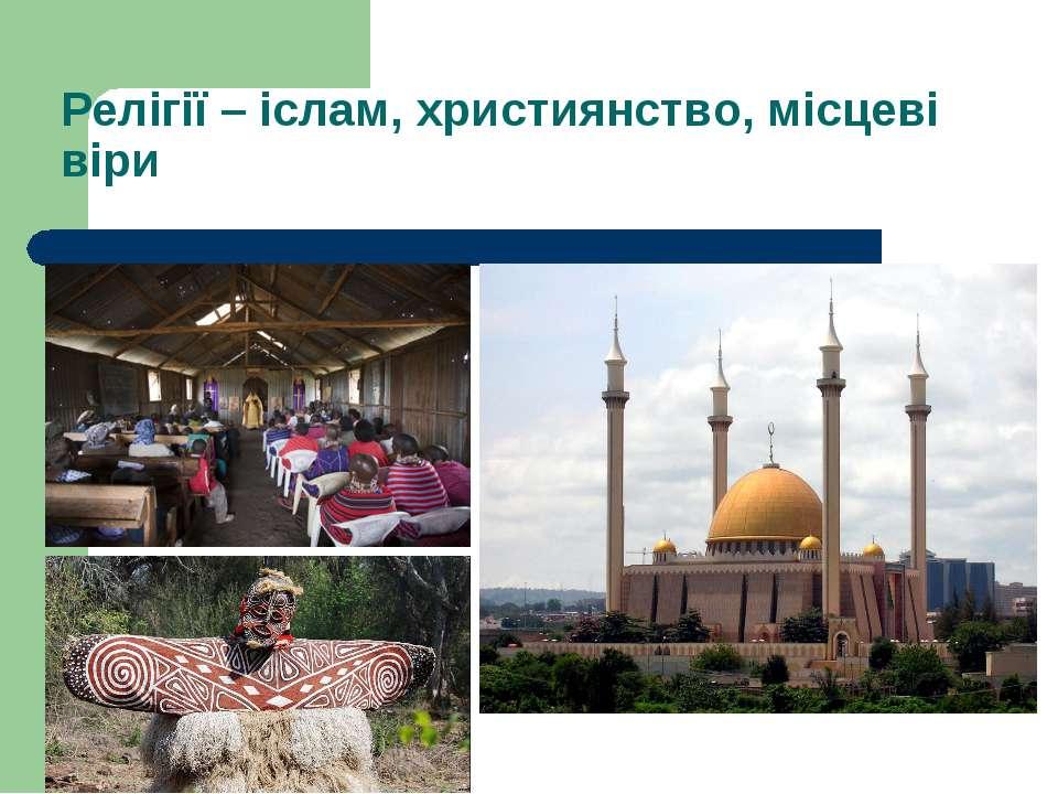Релігії – іслам, християнство, місцеві віри