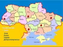 Київ Львів Харків Дніпропетровськ