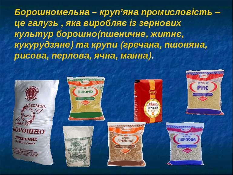 Борошномельна – круп'яна промисловість – це галузь , яка виробляє із зернових...