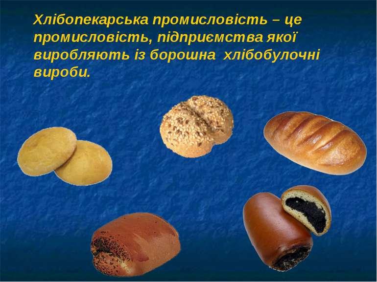 Хлібопекарська промисловість – це промисловість, підприємства якої виробляють...