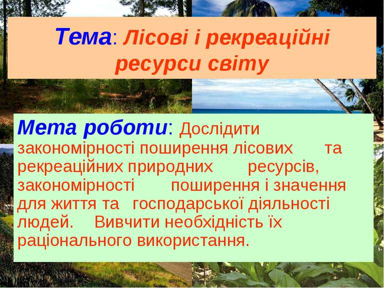 Тема: Лісові і рекреаційні ресурси світу Мета роботи: Дослідити закономірност...