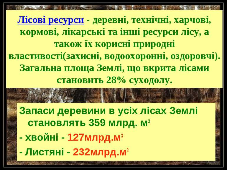 Лісові ресурси - деревні, технічні, харчові, кормові, лікарські та інші ресур...