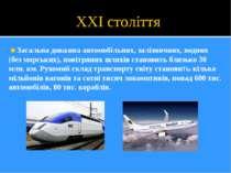 ■ Загальна довжина автомобільних, залізничних, водних (без морських), повітря...