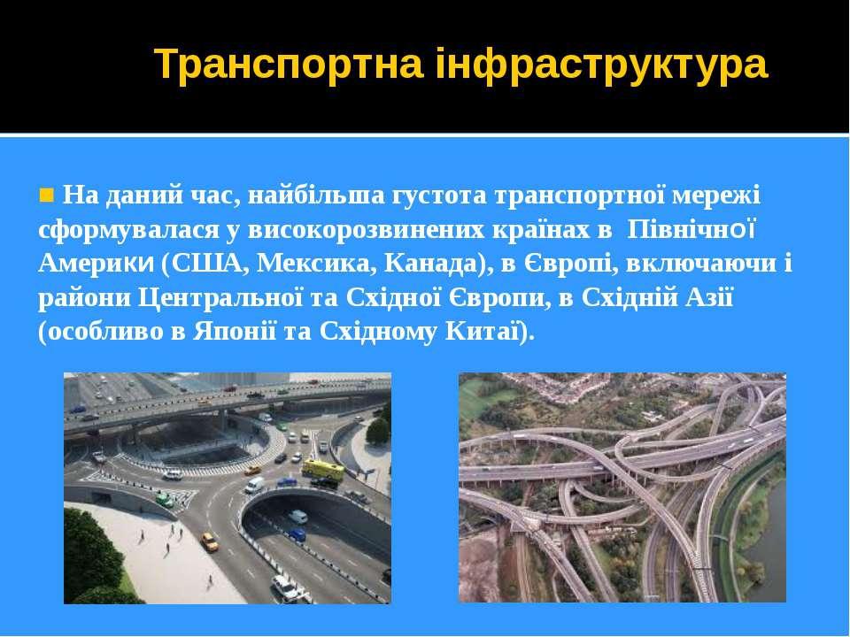 Транспортна інфраструктура ■ На даний час, найбільша густота транспортної мер...
