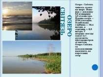 ОЗЕРО СВІТЯЗЬ Озеро Світязь чимось схоже на море. Воно має у довжину 9,3 и ши...