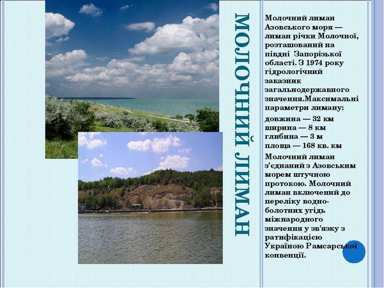МОЛОЧНИЙ ЛИМАН Молочний лиман Азовського моря — лиман річки Молочної, розташо...