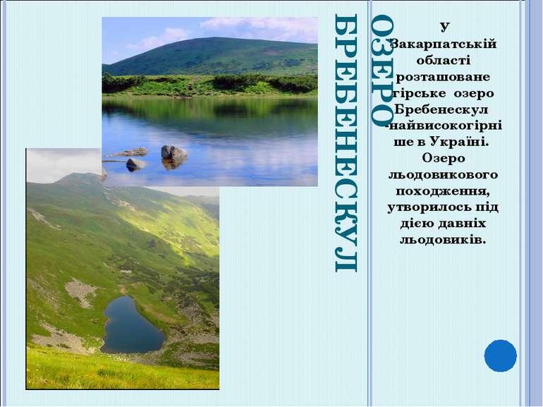 ОЗЕРО БРЕБЕНЕСКУЛ У Закарпатській області розташоване гірське озеро Бребенеск...
