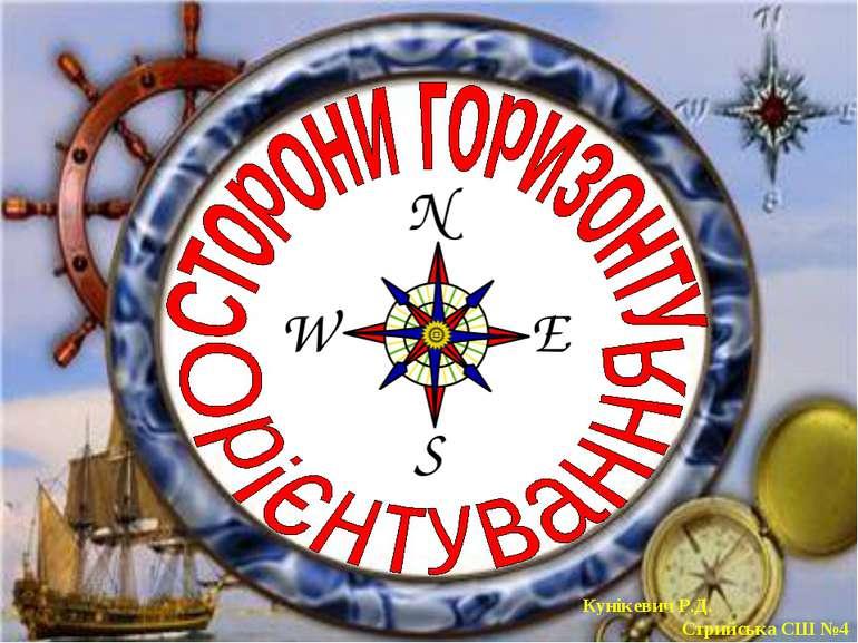 Кунікевич Р.Д. Стрийська СШ №4