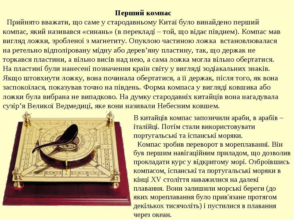 Перший компас  Прийнято вважати, що саме у стародавньому Китаї було винайден...