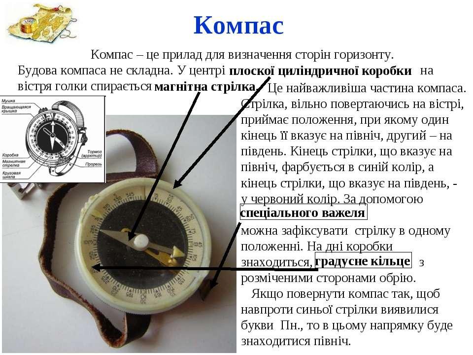 Компас Компас – це прилад для визначення сторін горизонту. Будова компаса не ...