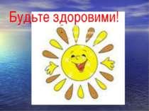 Будьте здоровими! Гришельова Т.І.,учитель географії Запорізької ЗШ Апостолівс...