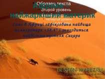 Африка – найжаркіший материк Саме в Африці зафіксована найвища температура +5...