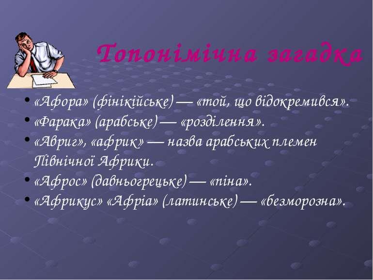Топонімічна загадка «Афора» (фінікійське) — «той, що відокремився». «Фарака» ...
