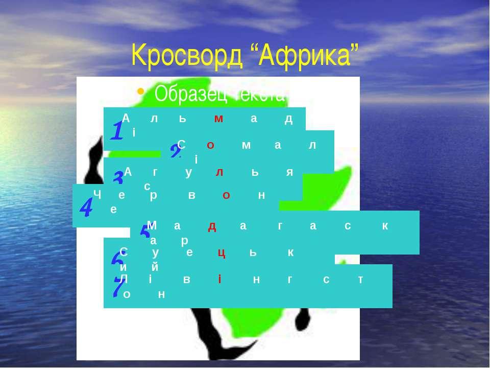 """Кросворд """"Африка"""" А л ь м а д і С о м а л і А г у л ь я с Ч е р в о н е М а д..."""