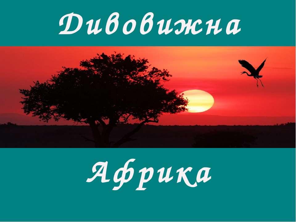 Дивовижна Африка Гришельова Т.І.,учитель географії Запорізької ЗШ Апостолівсь...