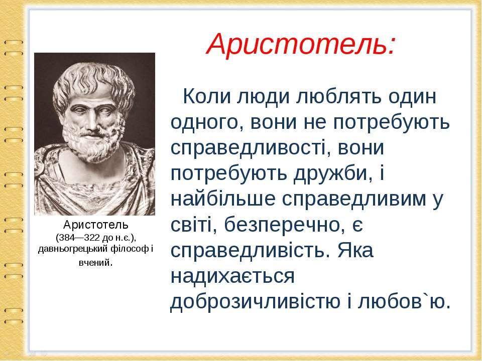 Эссе на одну из цитат аристотеля