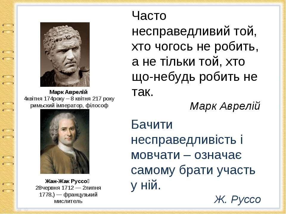 Часто несправедливий той, хто чогось не робить, а не тільки той, хто що-небуд...