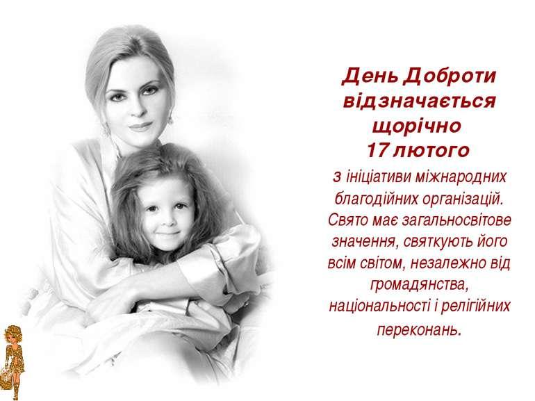 День Доброти відзначається щорічно 17 лютого з ініціативи міжнародних благоді...