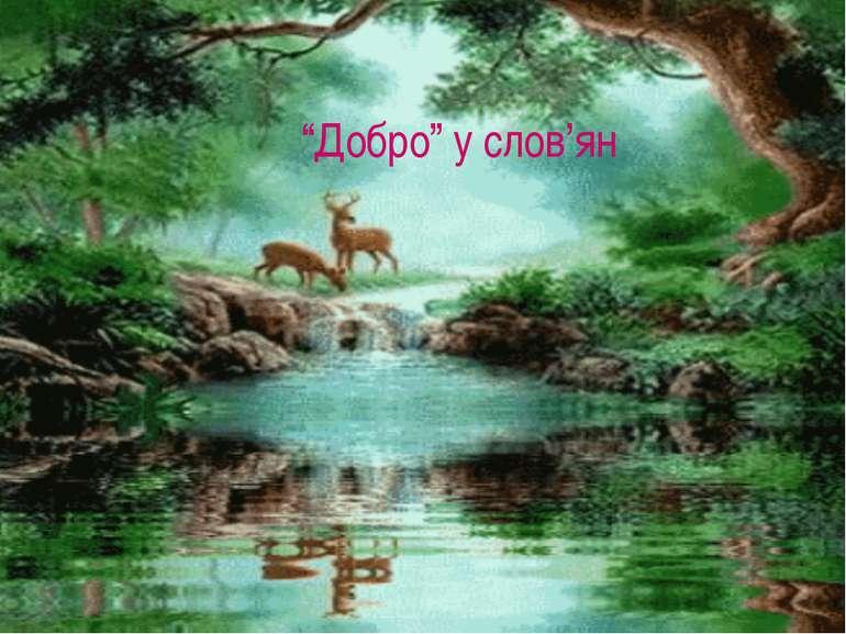 """""""Добро"""" у слов'ян"""