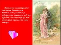 Протягом п'ятнадцятого століття валентинка виглядала як малюнок з зображеним ...