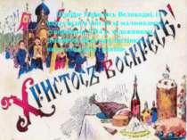 Пізніше з'явились Великодні, їх випустили в Англії за малюнками, створеними 1...