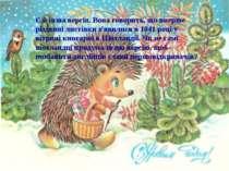 Є й інша версія. Вона говорить, що вперше різдвяні листівки з'явилися в 1841 ...