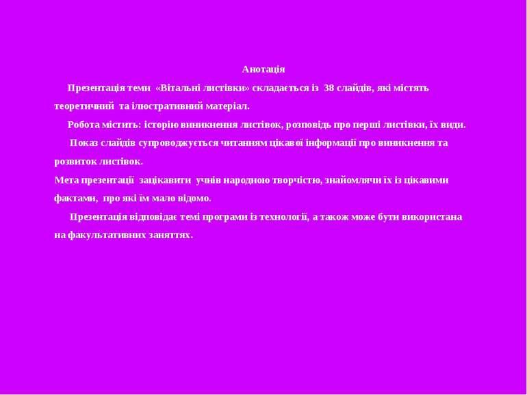 Анотація Презентація теми «Вітальні листівки» складається із 38 слайдів, які ...
