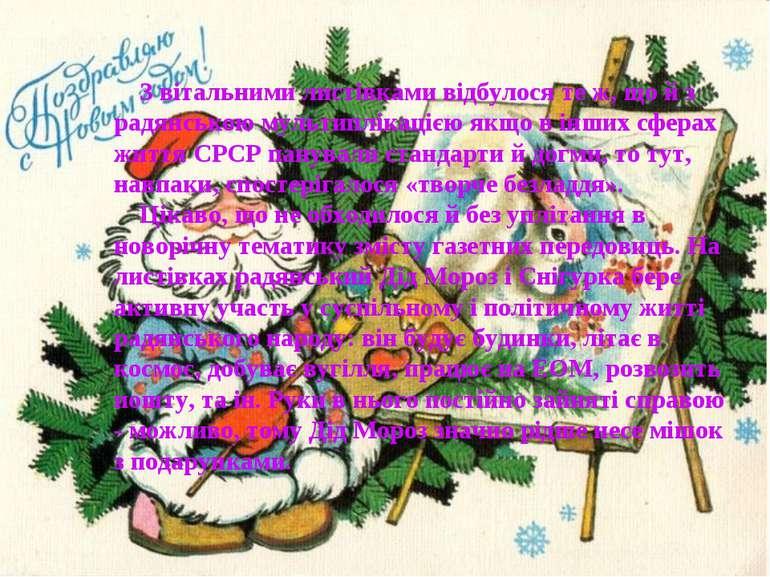 З вітальними листівками відбулося те ж, що й з радянською мультиплікацією якщ...
